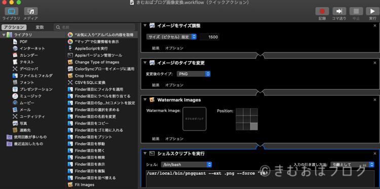 pngquantとAutomatorを使ってブログ画像を自動でリサイズ後ウォーターマークをつけてからして圧縮する方法