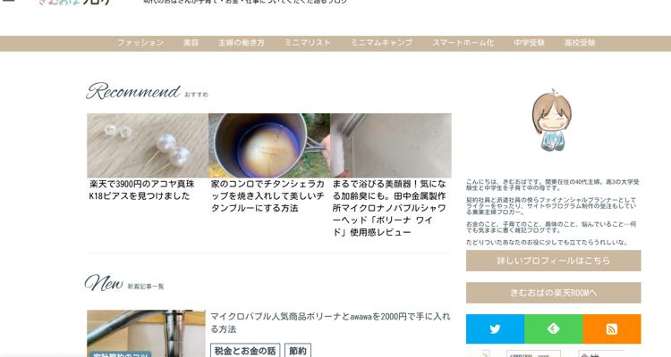 ブログのWordPressテーマをカスタマイズ