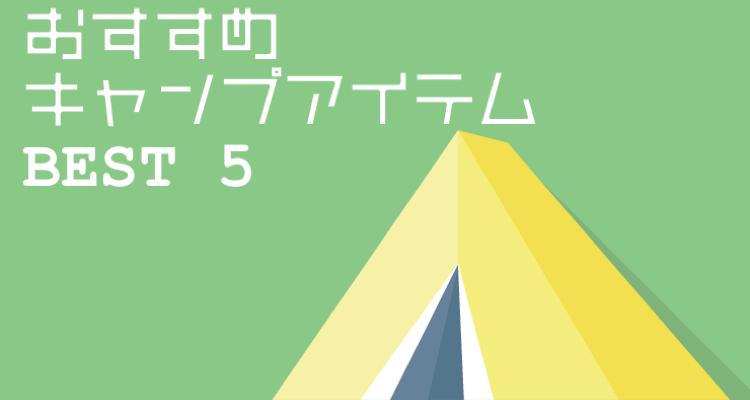 おすすめキャンプアイテムベスト5