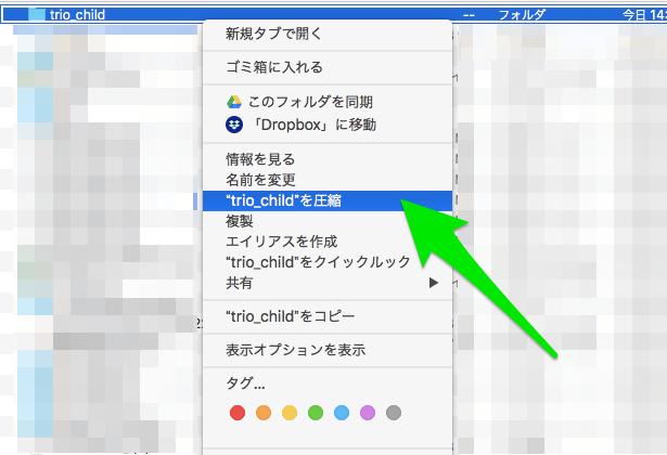 子テーマをファインダーの右クリックで圧縮する方法