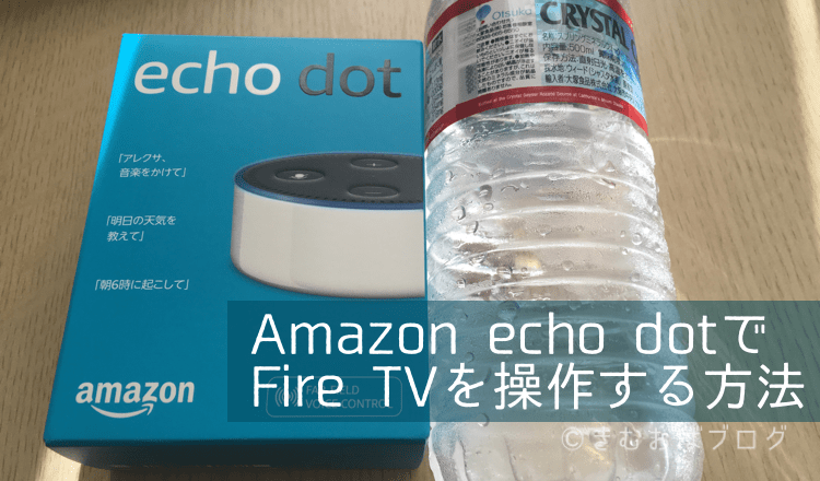 Amazon echo dotでFireTVを操作する方法