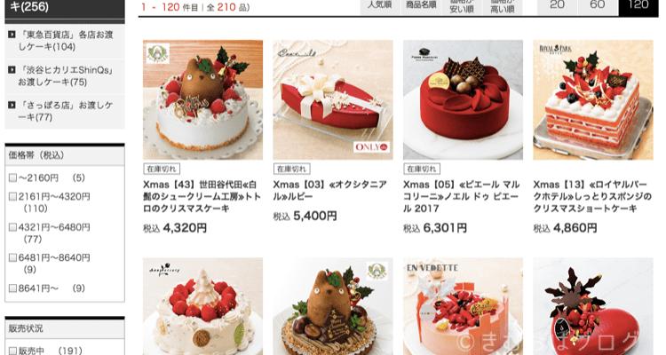 東急百貨店クリスマスケーキ2017サイト