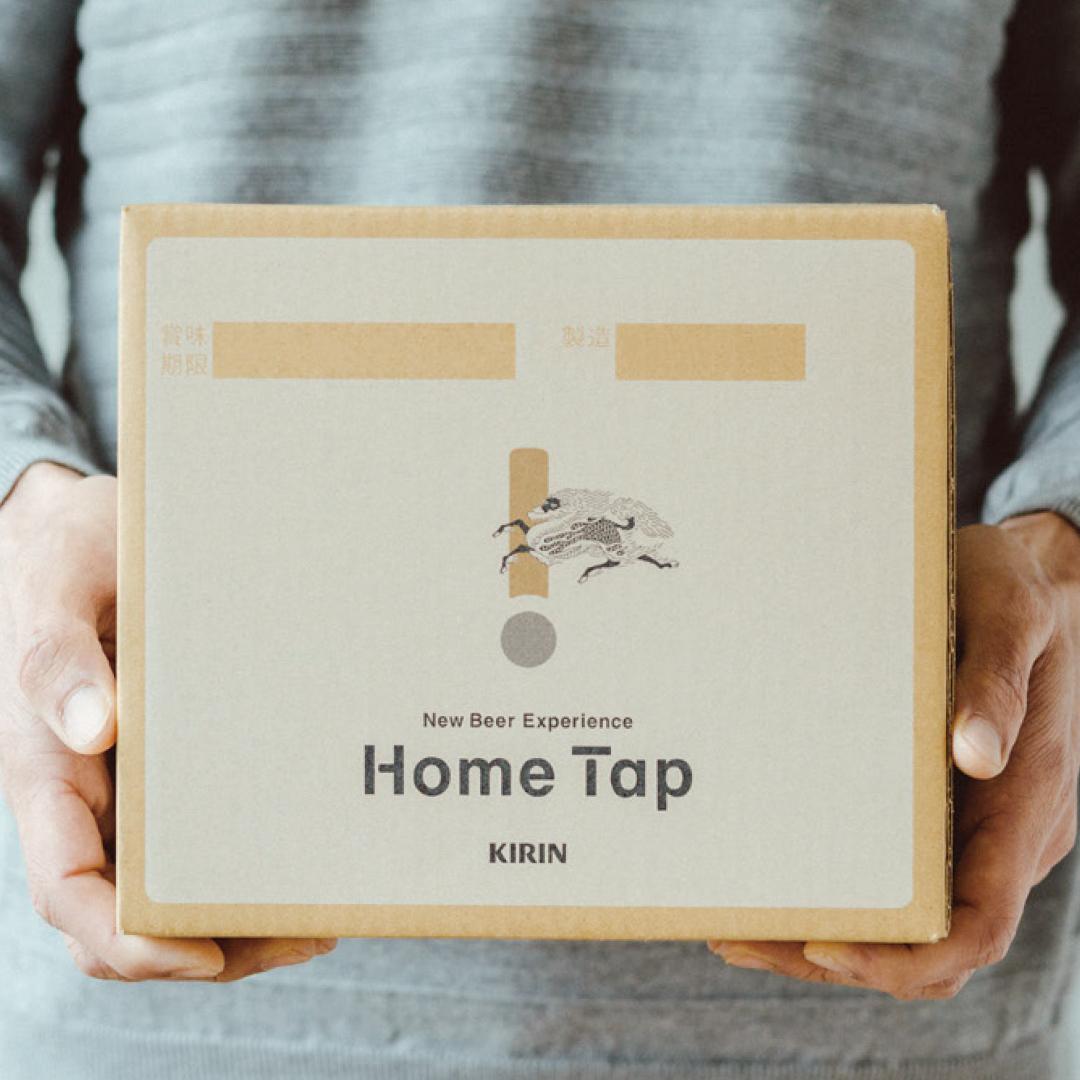 キリン ホームタップ 届くビールの外箱