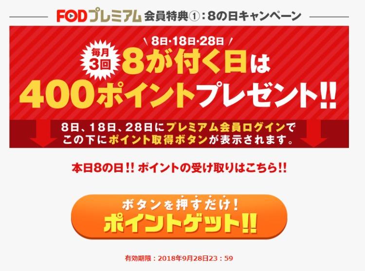 FODプレミアムで400ポイントを獲得する方法