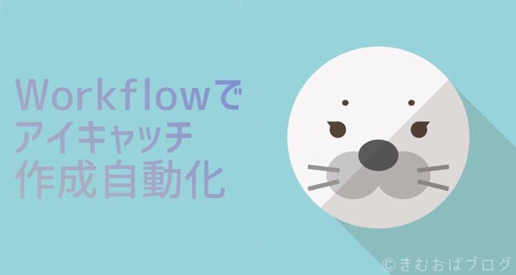 Workflowでアイキャッチ画像作成を自動化する方法