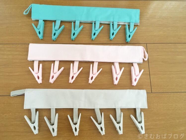 折り畳み洗濯ピンチ3色