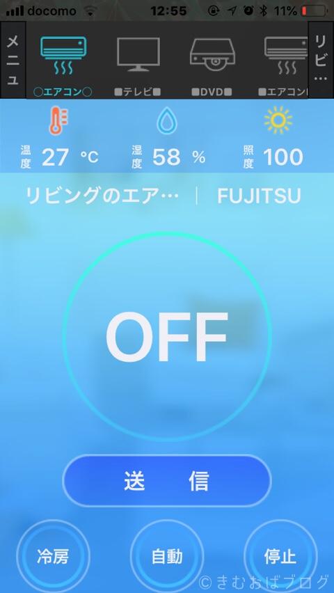 エスリモアール(s Remo-r)の温度部分をタップするとエアコン停止