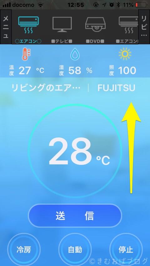 エスリモアール(s Remo-r)温度を上げるのは上にスワイプ