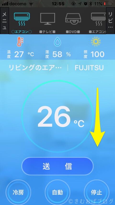 エスリモアール(s Remo-r)温度を下げるのは下にスワイプ