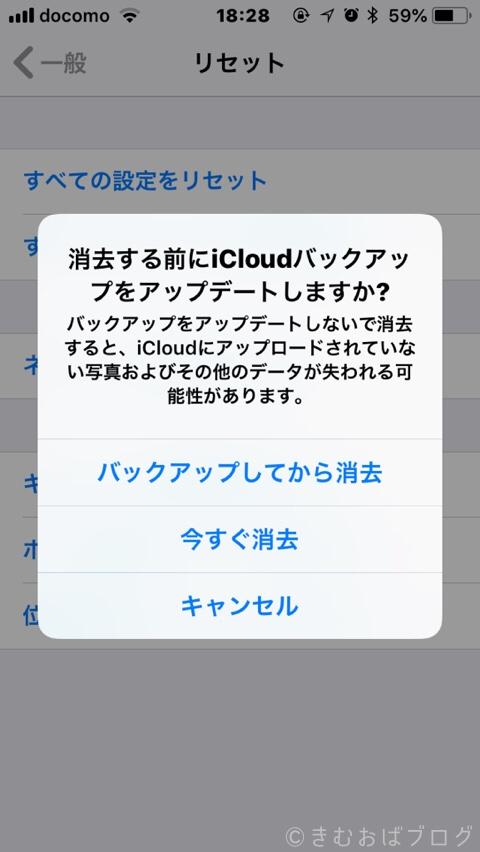 iPhoneリセット前のバックアップ確認
