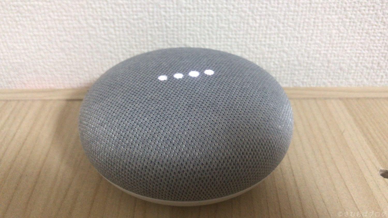 GoogleHome使用レビュー