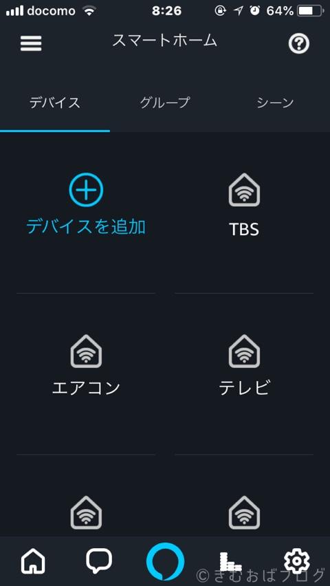 アレクサアプリでデバイスを追加する