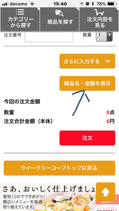 コープデリネット注文画面
