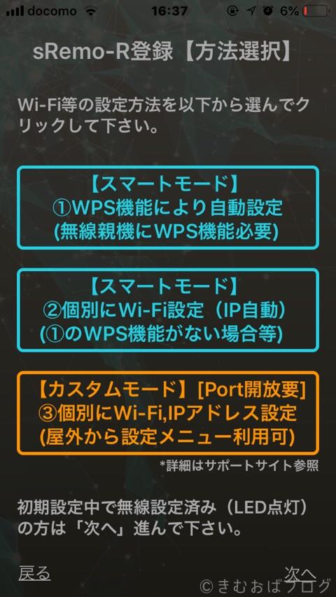 sRemo-R2のWiFi設定画面