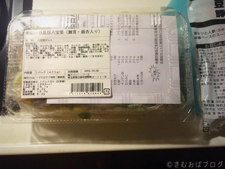 コープデリミールキット八宝菜