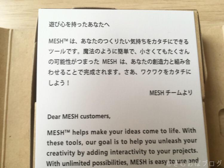 MESHに入っているメッセージ