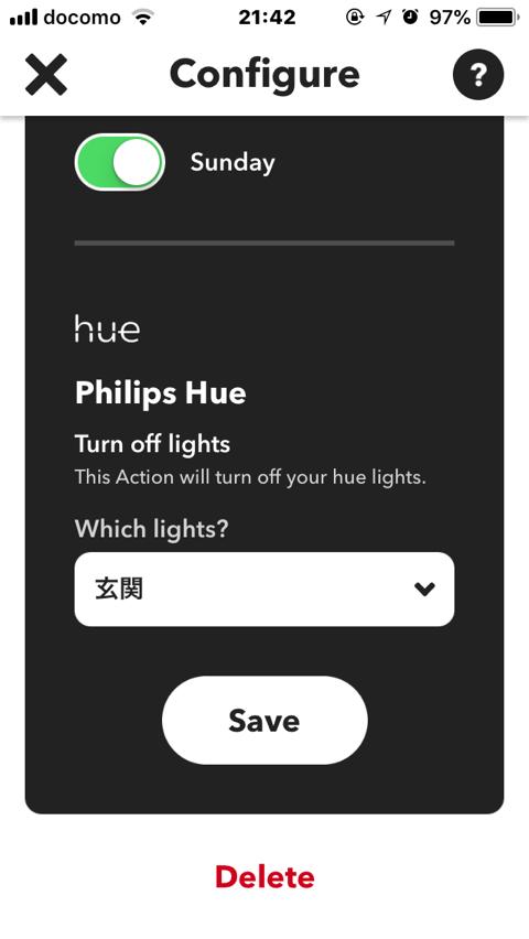 IFTTTレシピHueライトを好きな時間に自動で消灯 ライトの設定