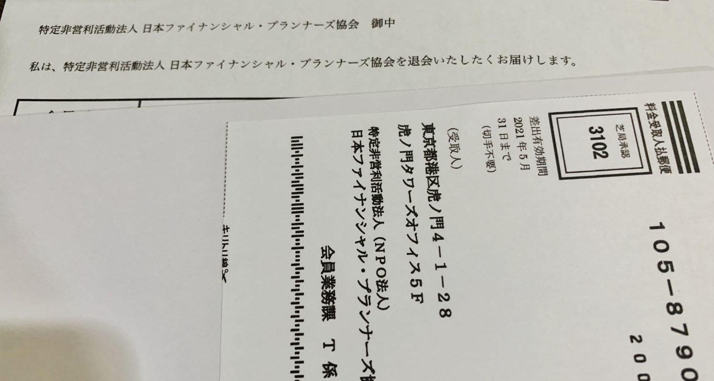 日本FP協会 退会届 日本ファイナンシャルプランナー協会