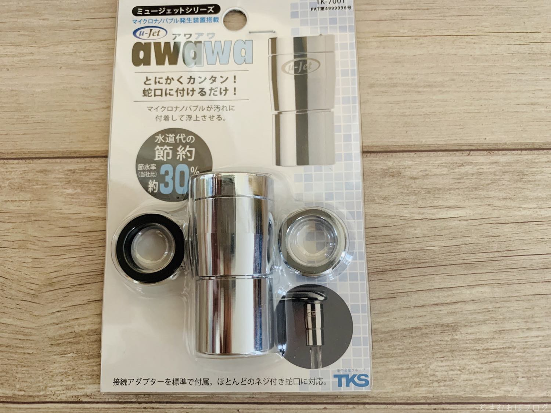TKS田中金属製作所蛇口用マイクロバブル金具 「awawa(アワアワ)」