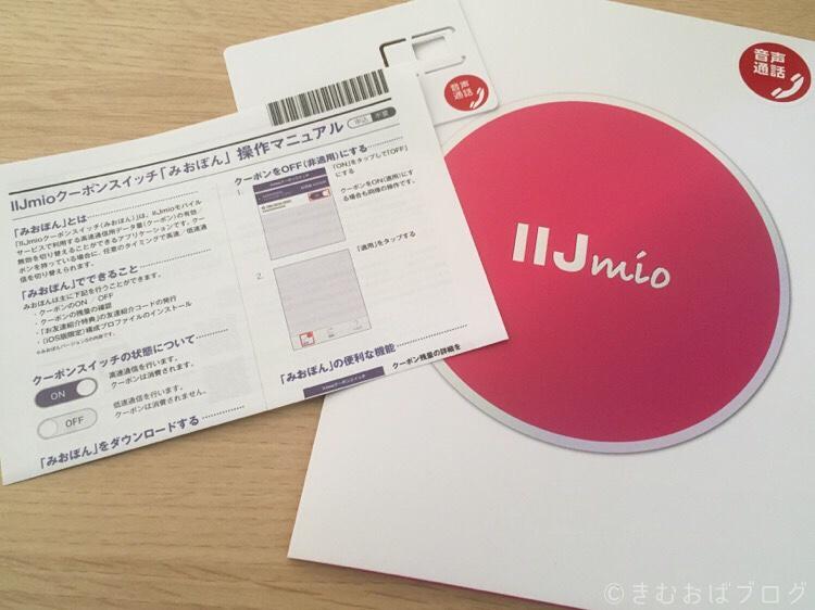 IIJmioでSIMカードが壊れたのでSIMカードを再発行