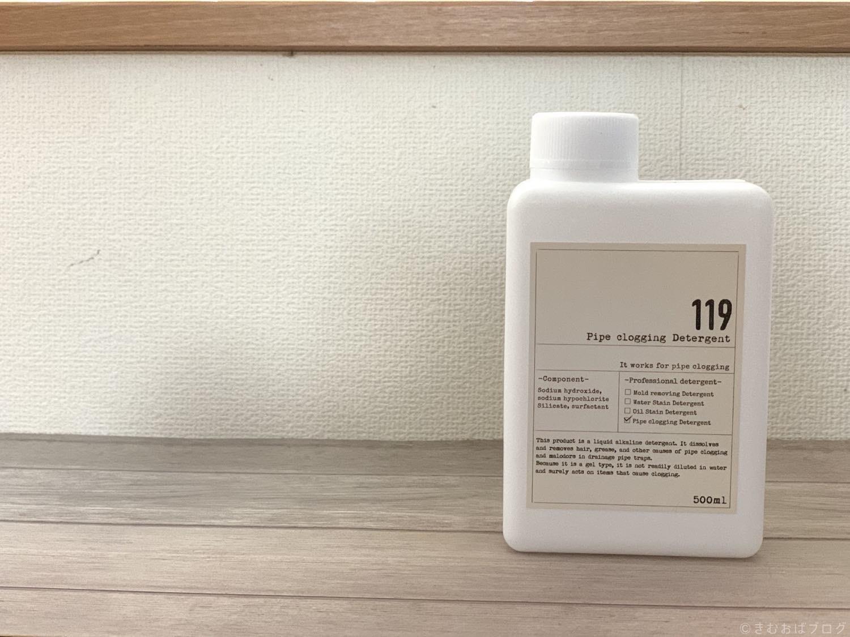 排水管洗浄「パイプ119」使用レビュー