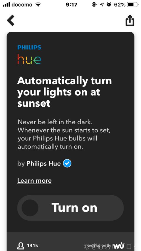 IFTTT 日没時間に自動で玄関の照明を点灯させる