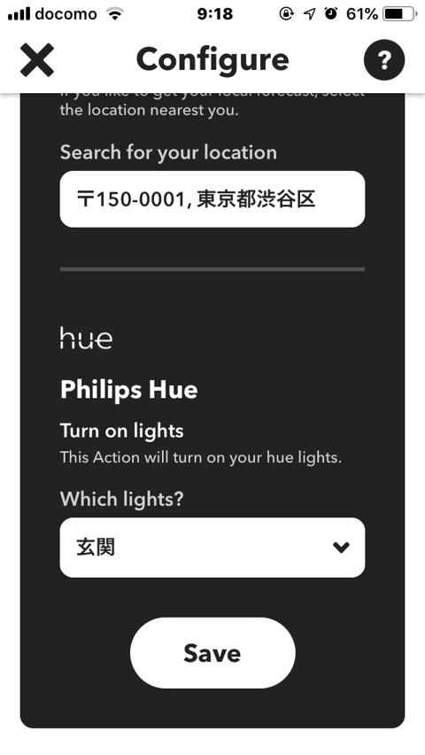 IFTTT 日没時間に自動で玄関の照明を点灯させる Hueルームを選択