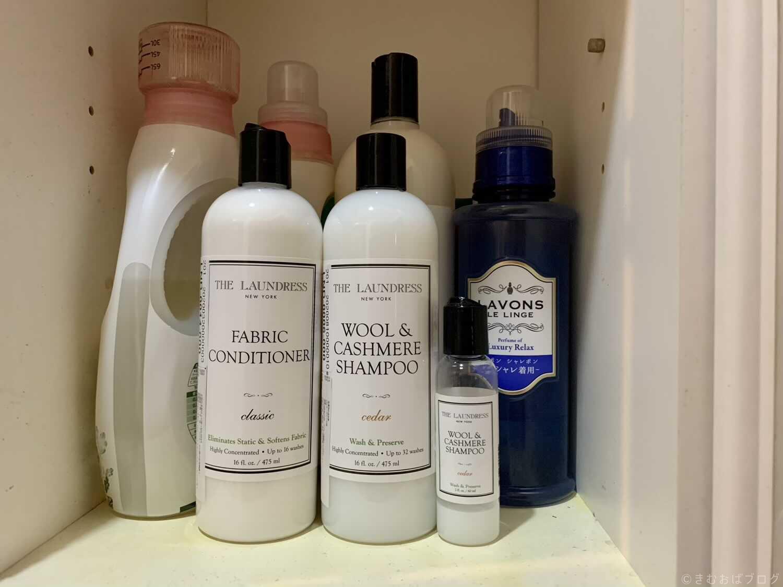 ランドレス ウールカシミヤシャンプー ファブリックコンディショナー ラボンおしゃれ着洗い さらさ洗剤