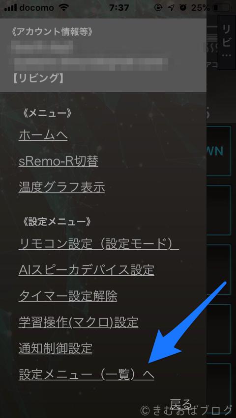 sRemoR(エスリモアール2)で自動運転を設定するには