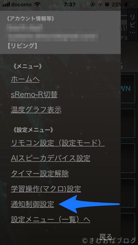 sRemoR(エスリモアール2)で自動運転を設定するには  通知制御設定メニュー