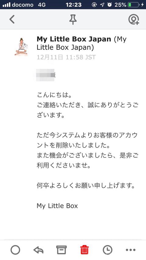 MyLittleBoxアカウント削除方法