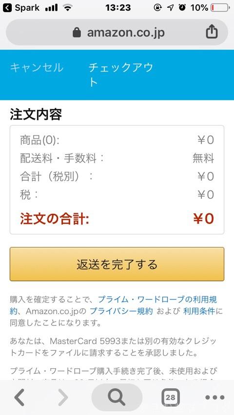 アマゾン プライムワードローブ返送処理画面