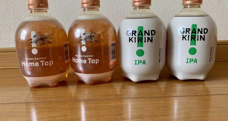 キリン ホームタップ ビール