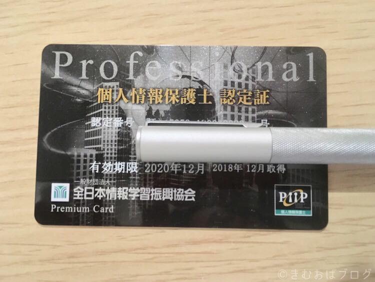 個人情報保護士試験に合格するともらえる個人情報保護士認定証カード