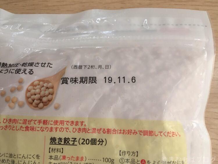 コープ大豆で作ったパラパラミンチ(大豆ミート)賞味期限