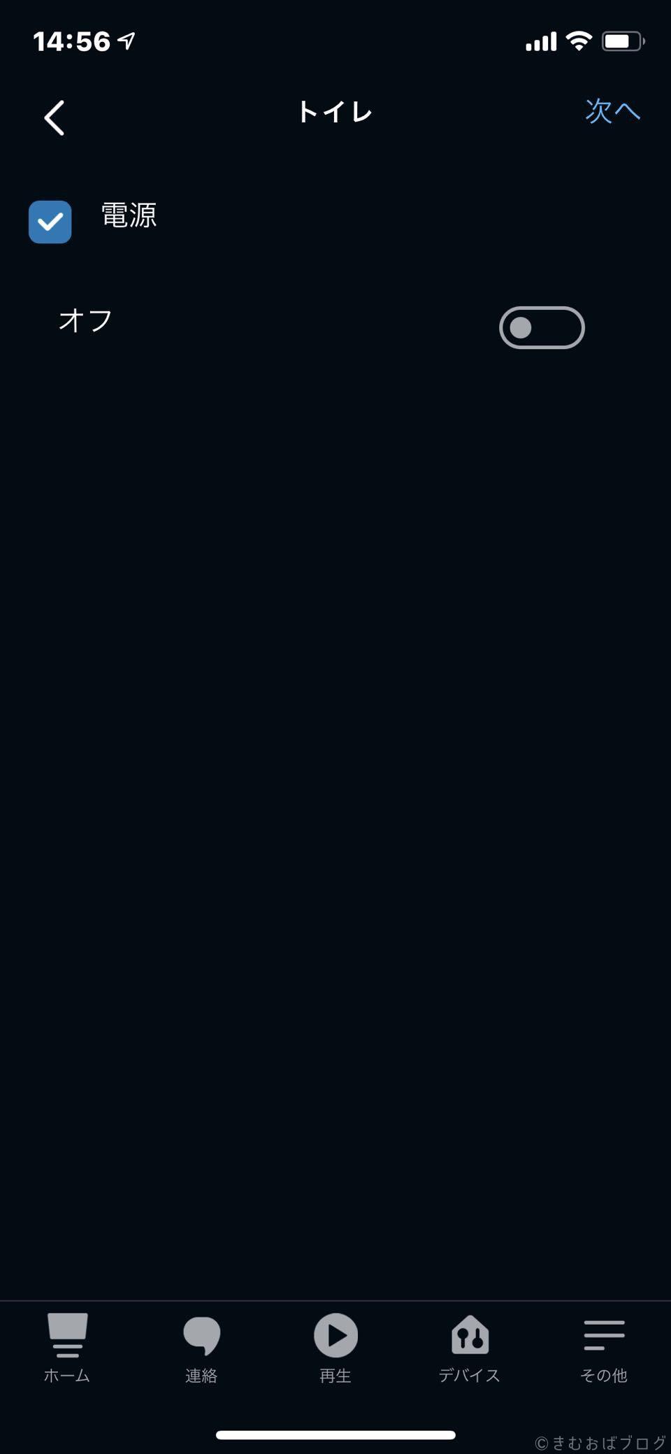 アマゾン アレクサ アプリ SwitchBot