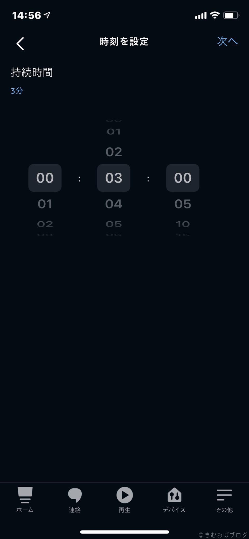 アマゾン アレクサ アプリ 提携アクション タイマー設定