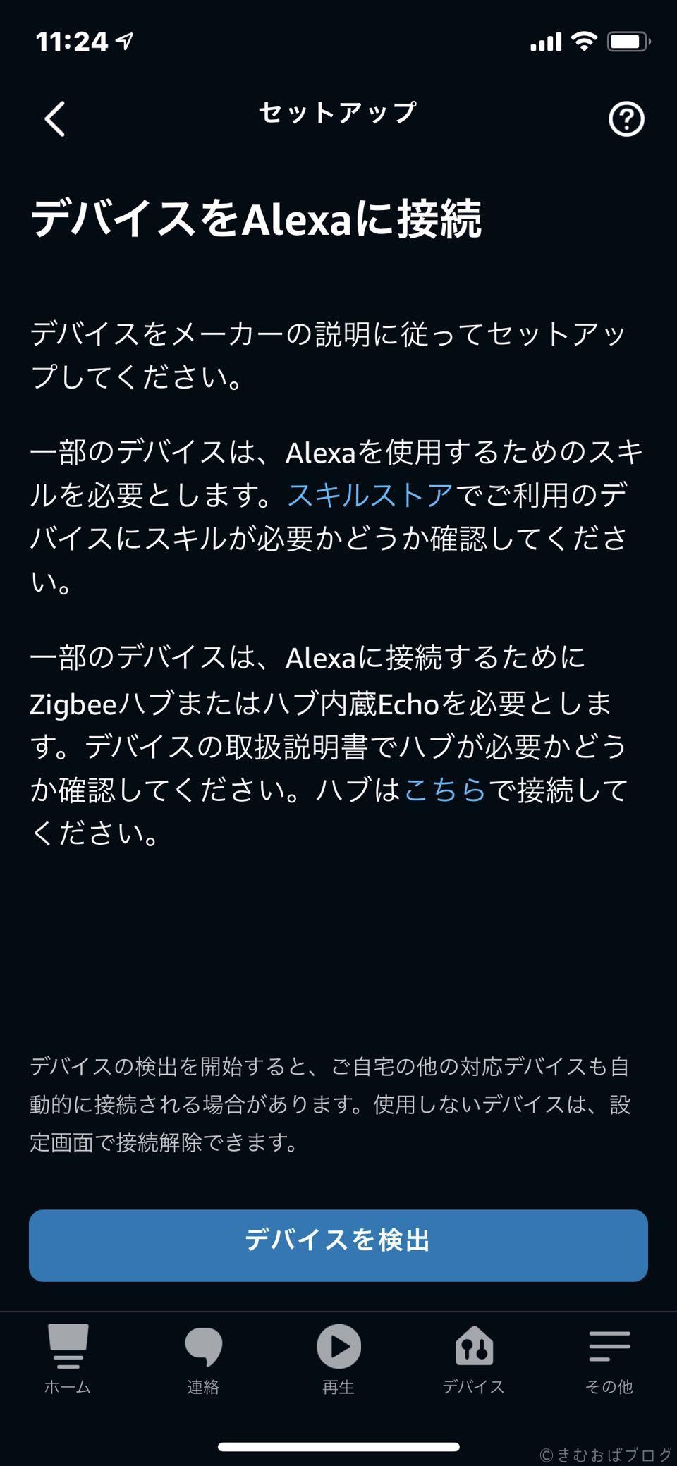 alexaアプリ 新しいデバイスの検出
