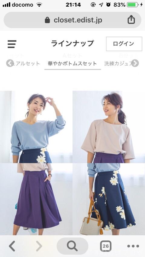 40代ワーママ向け洋服レンタル「EDIST Closet」華やかボトムスセット