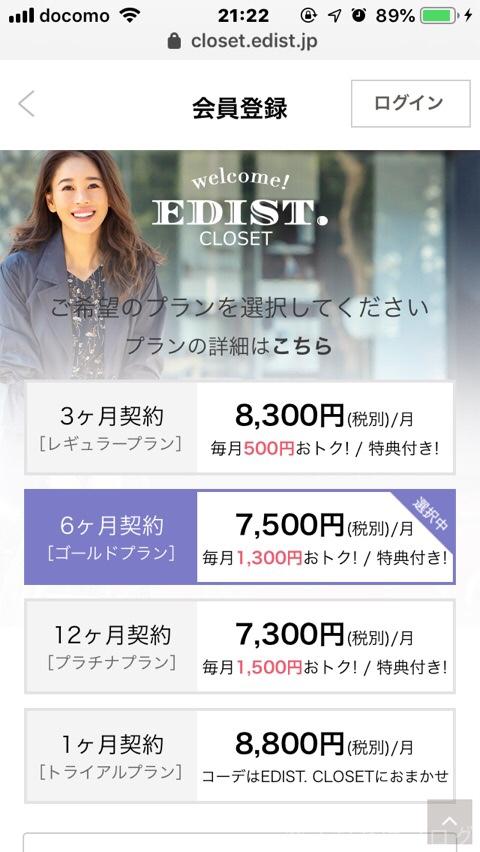 40代ワーママ向け洋服レンタル「EDIST Closet」のプラン一覧