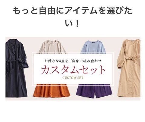 40代ワーママ向け洋服レンタル「EDIST Closet」カスタムセット