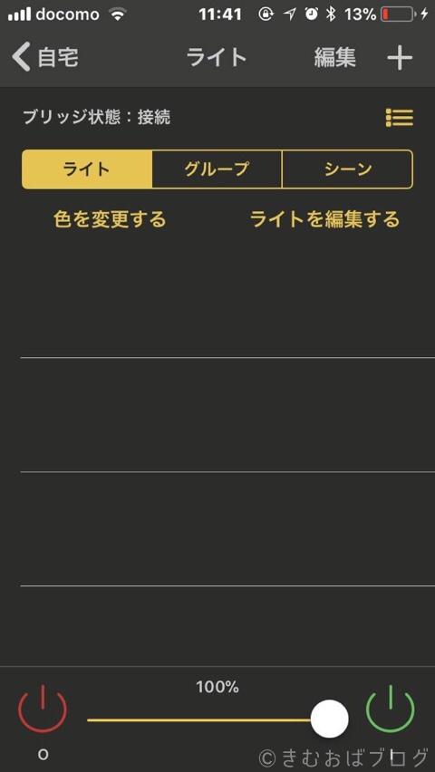 hue Ligtsアプリでイケアライトを追加