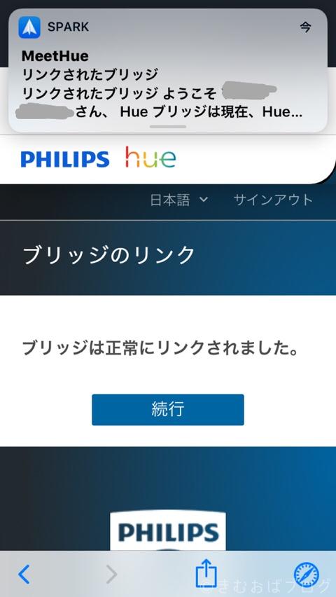 AlexaアプリでHueとリンクする
