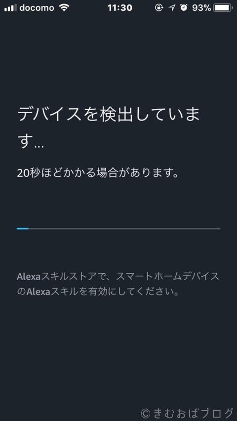 Alexaアプリからデバイスを検出する