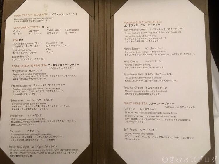 アトリウムラウンジ/ANAインターコンチネンタルホテル東京【抹茶アフタヌーンティーセット】ドリンクメニュー