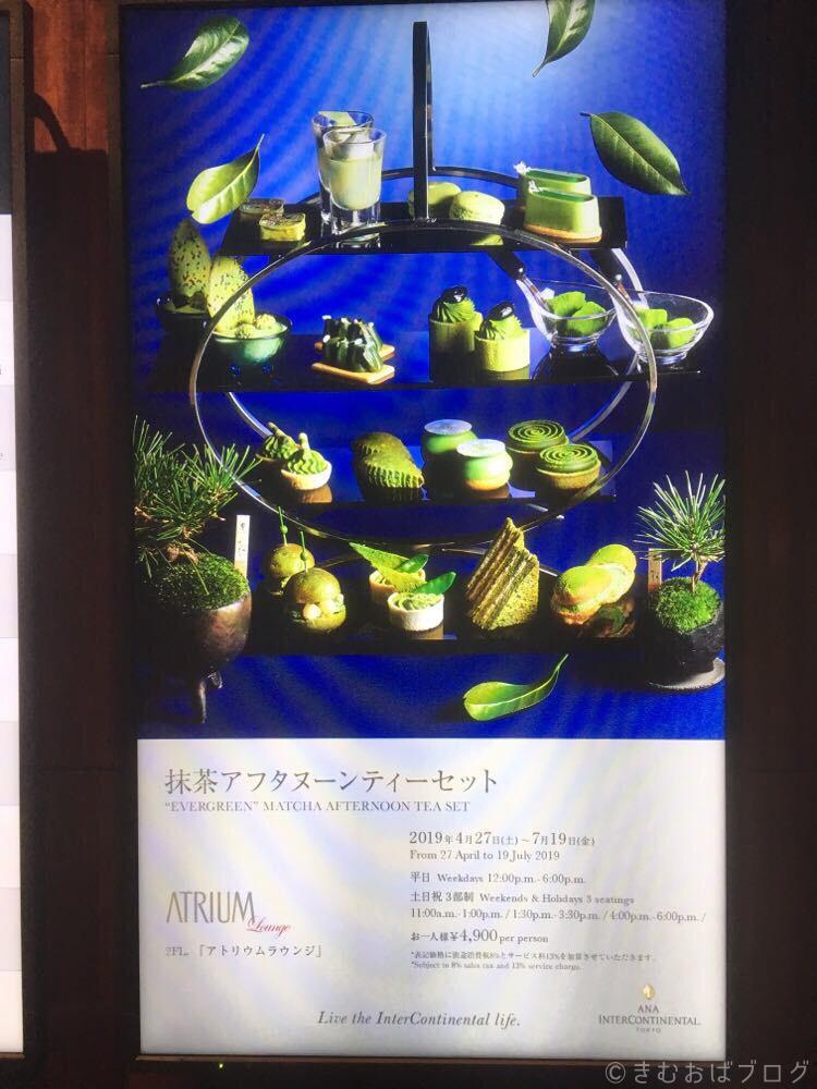 アトリウムラウンジ/ANAインターコンチネンタルホテル東京【抹茶アフタヌーンティーセット】内容