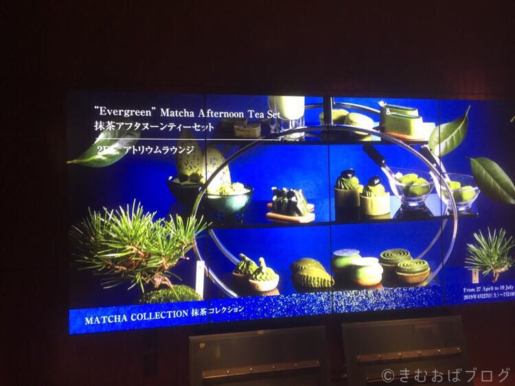 アトリウムラウンジ/ANAインターコンチネンタルホテル東京【抹茶アフタヌーンティーセット】