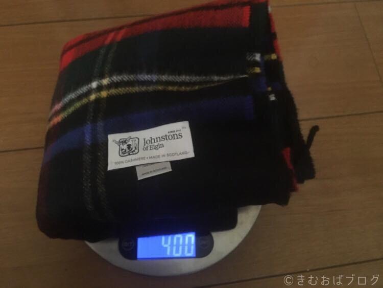 ジョンストンズ カシミヤ大判ストールの実際の重さ
