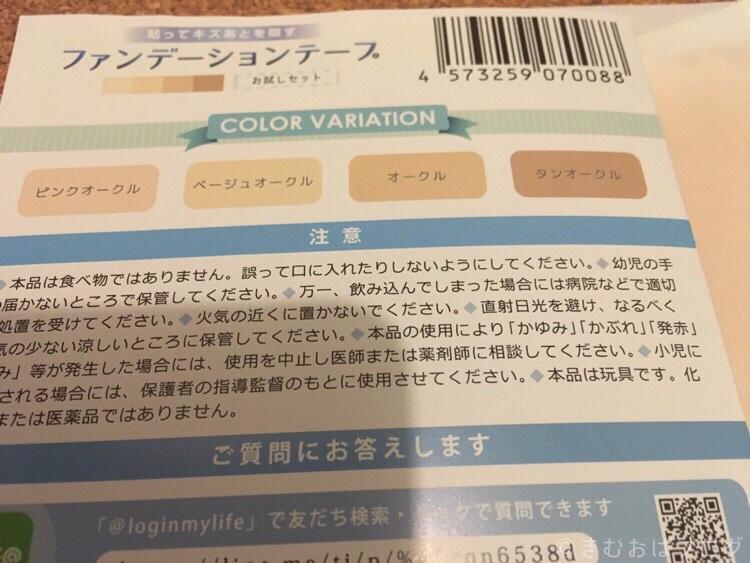ファンデーションテープのカラーバリエーション