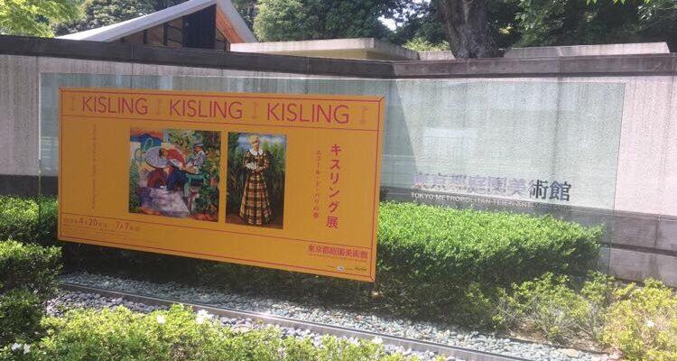 東京都庭園美術館「キスリング展」